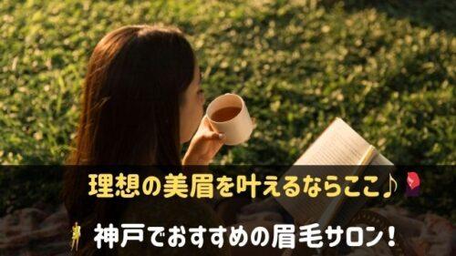 神戸で人気の眉毛サロン