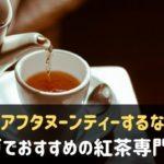 神戸でおすすめの紅茶専門店