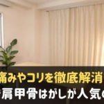 神戸で肩甲骨はがしがおすすめの整体院