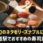 六甲道駅でおすすめのお寿司屋さん