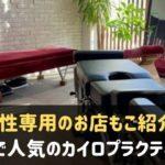 神戸でカイロプラクティックがおすすめのお店