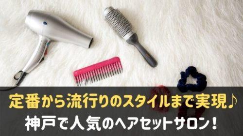 神戸で人気のヘアセットサロン