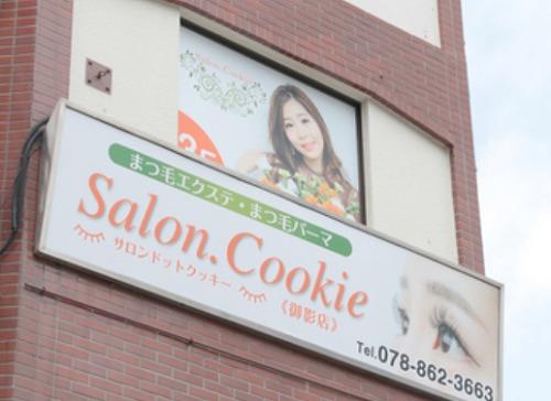 サロンドットクッキー 御影