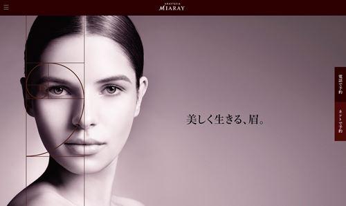 アナスタシア ミアレ 神戸阪急店