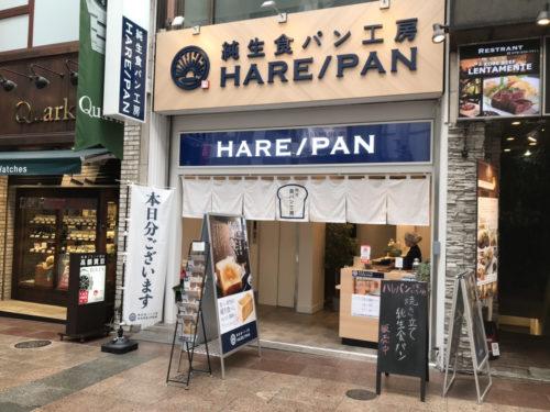 ハレパン(HARE/PAN) 三宮センター街店の食パン
