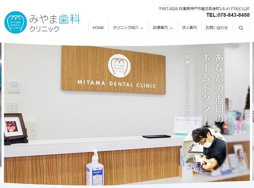 みやま歯科クリニック