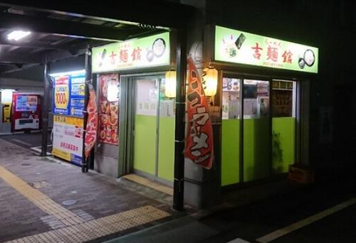 らーめん吉麺館