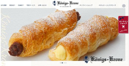 ケーニヒス クローネ 神戸阪急店