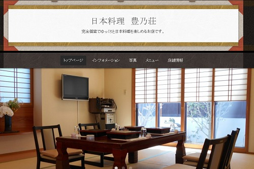 日本料理 豊の荘