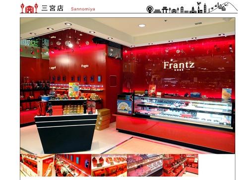 神戸フランツ 三宮店
