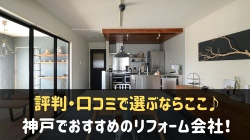 神戸でおすすめのリフォーム会社