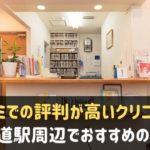 六甲道駅周辺でおすすめの内科