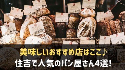 住吉で人気のパン屋さん