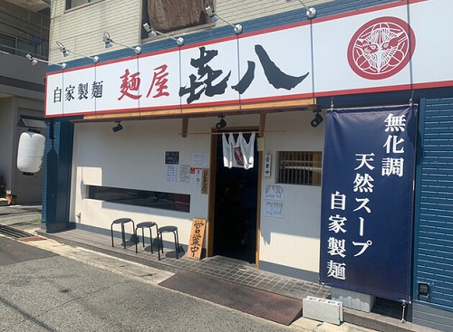 麺屋 喜八(㐂八)