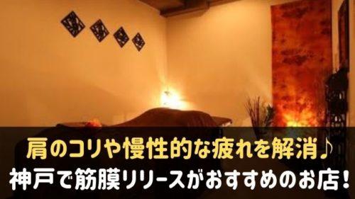 神戸で筋膜リリースがおすすめの整体院・サロン