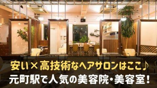 元町駅で人気の美容院・美容室