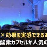 神戸で酸素カプセルが人気のサロン