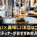 須磨でディナーがおすすめの人気店