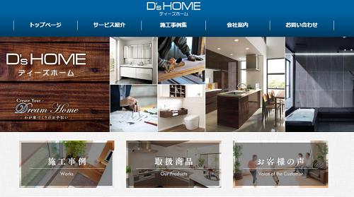 D's HOME(ディーズホーム)