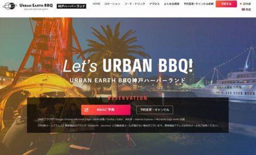 URBAN EARTH BBQ 神戸ハーバーランド店