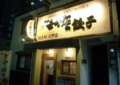 まな家の餃子 焼き処六甲店