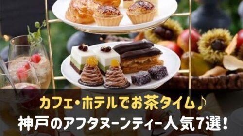 神戸でアフタヌーンティーがおすすめのカフェ・ホテル