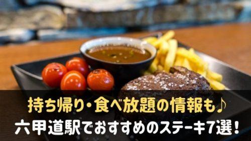 六甲道駅でおすすめのステーキ
