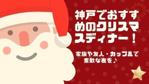 神戸でおすすめのクリスマスディナー