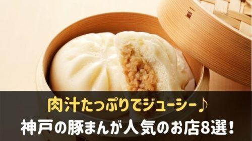 神戸で豚まんが人気のお店