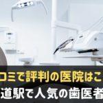 六甲道駅周辺で人気の歯医者さん