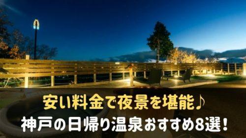 神戸でおすすめの日帰り温泉