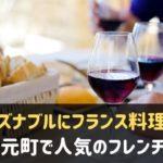 神戸元町で人気のフレンチレストラン