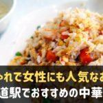 六甲道駅でおすすめの中華料理