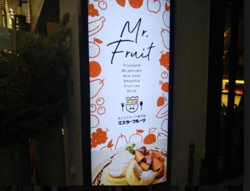 ミスターフルーツ
