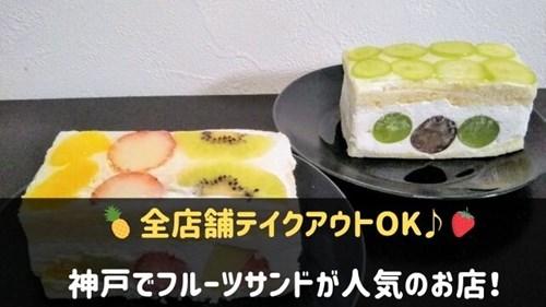 神戸でフルーツサンドが人気のお店