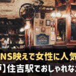 住吉駅でおすすめのカフェ