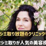 神戸でシミ取りがおすすめの美容皮膚科