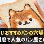 須磨で人気のパン屋さん