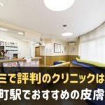 元町駅でおすすめの皮膚科