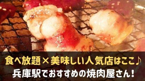 兵庫駅でおすすめの焼肉屋さん
