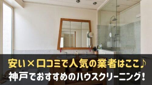 神戸でハウスクリーニングがおすすめの業者