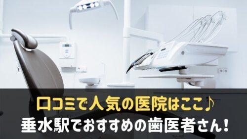 垂水駅周辺でおすすめの歯医者さん