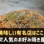 神戸で人気のお好み焼き
