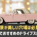 神戸でおすすめのドライブスポット