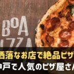 神戸で人気のピザ屋さん