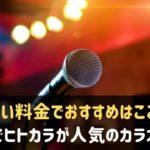 神戸でヒトカラがおすすめのお店