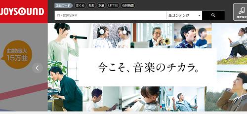 JOYSOUND(ジョイサウンド) 三ノ宮東口駅前店