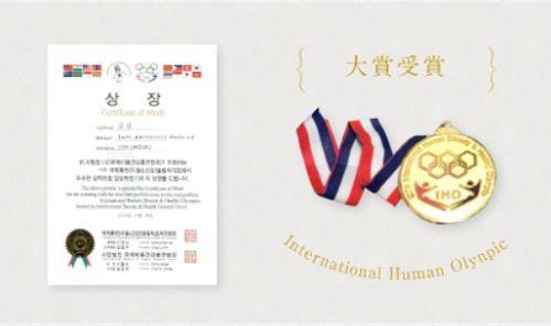 International Human Olynpic