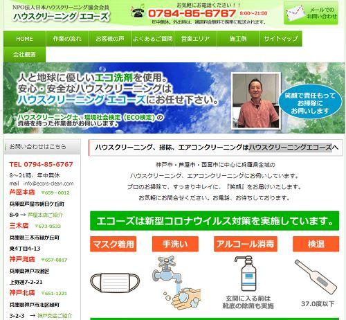 ハウスクリーニング エコーズ 神戸支店