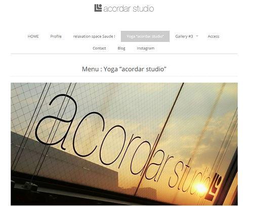 アコルダール スタジオ